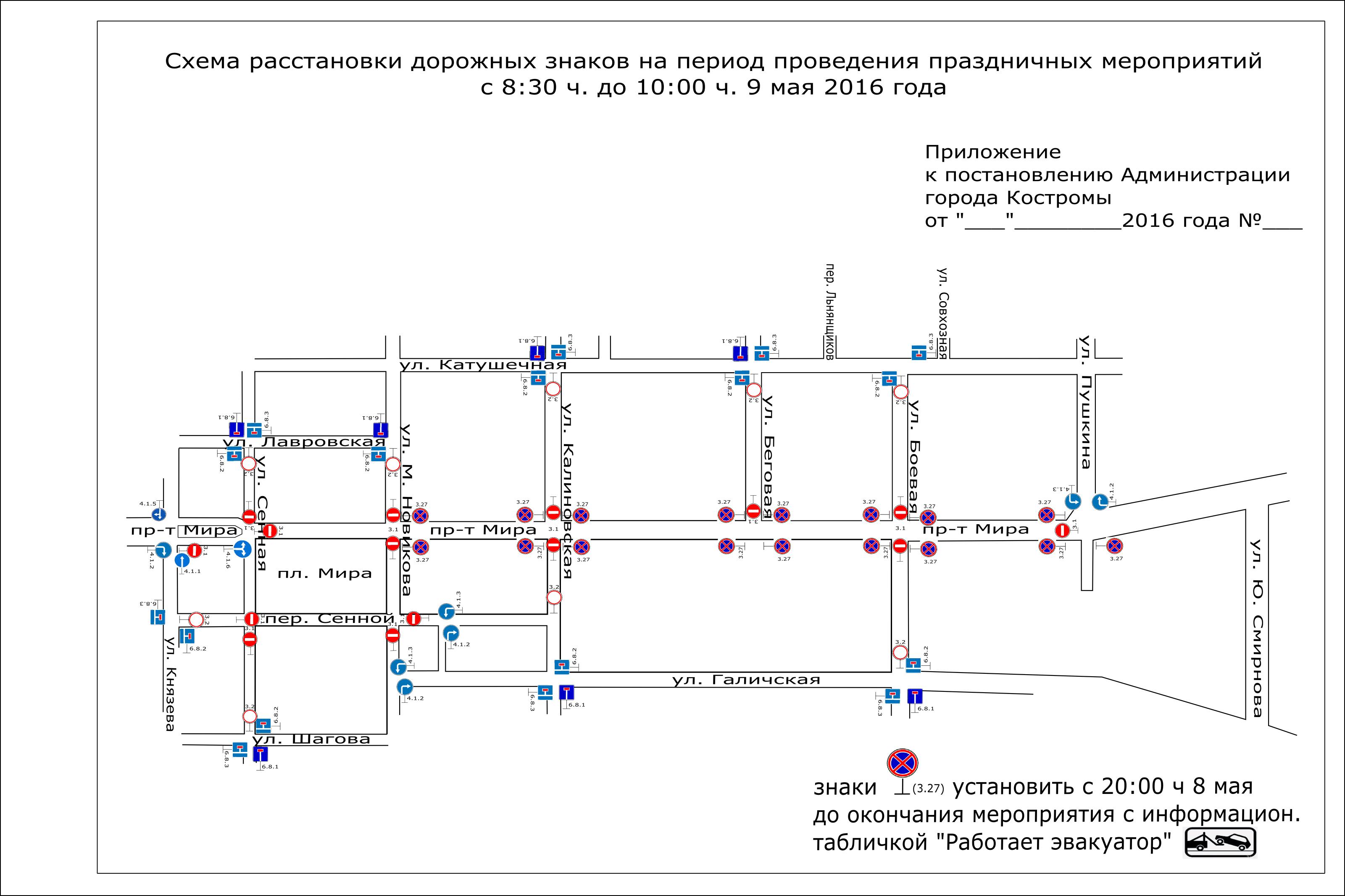 Схема расстановки дорожных знаков фото 755